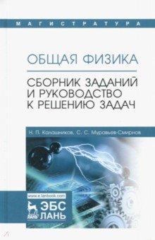 Общая физика. Сборник заданий и руководство к решению задач