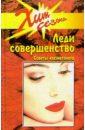 Потапова Ирина Вадимовна Леди совершенство: Советы косметолога