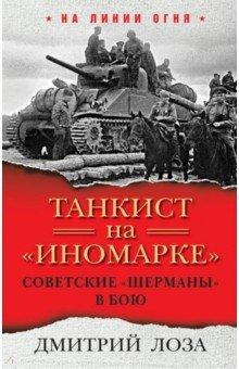 """Танкист на """"иномарке"""" . Советские"""" Шерманы"""" в бою"""