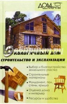 Экологический дом: Строительство и эксплуатация