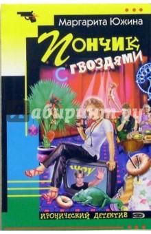 Южина Маргарита Эдуардовна Пончик с гвоздями: Роман