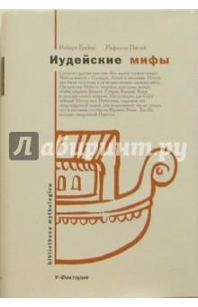 Патай Рафаэль, Грейвс Роберт Иудейские мифы. Книга бытия