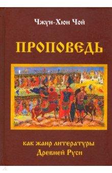 Проповедь как жанр литературы Древней Руси