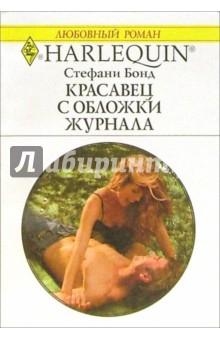 Бонд Стефани Красавец с обложки журнала: Роман