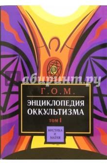 Г.О.М. Энциклопедия оккультизма. 2тт