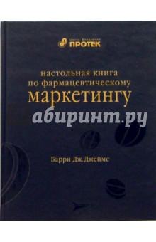 Джеймс Барри Дж. Настольная книга по фармацевтическому маркетингу
