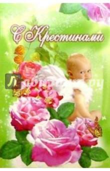 3КТ-072/С Крестинами/открытка двойная