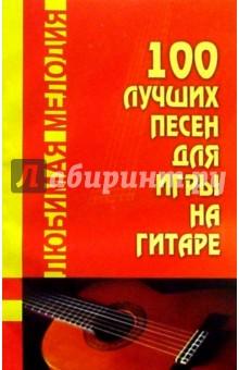 Тищенко Дмитрий Геннадьевич 100 лучших песен для игры на гитаре