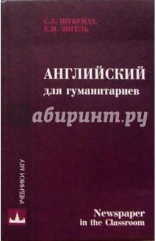 Шукунда С.З. Английский для гуманитариев