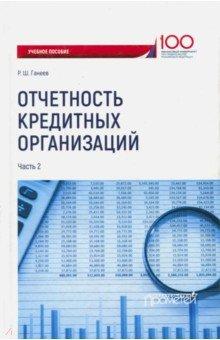 Отчетность кредитных организаций. Учебное пособие. Часть 2