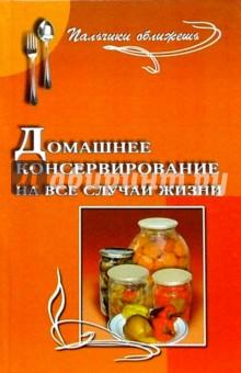 Яковлева Раиса Домашнее консервирование на все случаи жизни