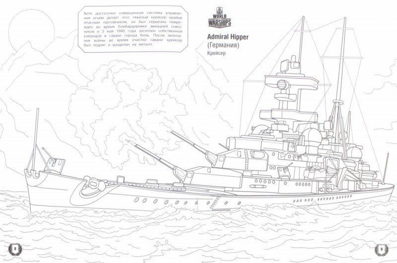 World Of Warships военные корабли раскраска книжный