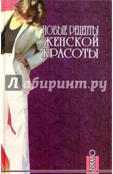 Проклова Э. Новые рецепты женской красоты