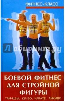 Милард Анна Мария Боевой фитнес для стройной фигуры. Тай-цзы, ки-бо, карате, айкидо