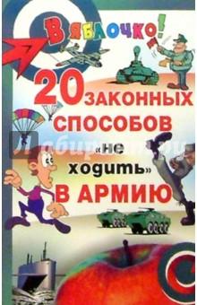 """Девятов Юрий Двадцать законных способов """"не ходить"""" в армию"""