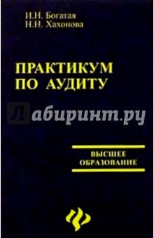 Хахонова Наталья, Богатая И. Н. Практикум по аудиту