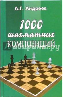 Андреев Александр Григорьевич 1000 шахматных композиций