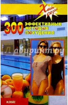 Войс М. 300 эффективных методов похудения