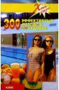 300 эффективных методов  ...