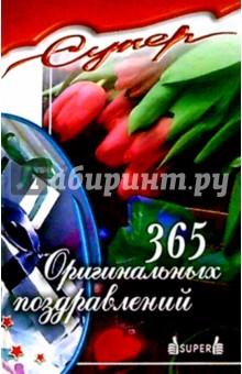Заславская Э. 365 оригинальных поздравлений