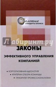 Огарев Георгий Владимирович Законы эффективного управления компанией