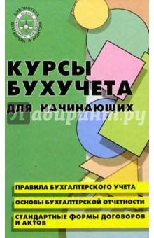Лебеденко Василий Курсы бухгалтерского учета для начинающих