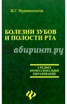 Муравянникова Ж. Г. Болезни зубов и полости рта