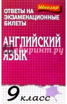Фищук Л.Г. Английский язык 9кл. Ответы на экзаменационные билеты
