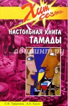 Турыгина Светлана Вячеславовна, Кугач Антонина Николаевна Настольная книга тамады