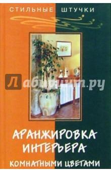 Аранжировка интерьера комнатными цветами