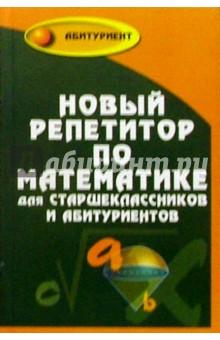 Махров В. Г., Махров В. Н. Новый репетитор по математике для старшеклассников и абитуриентов
