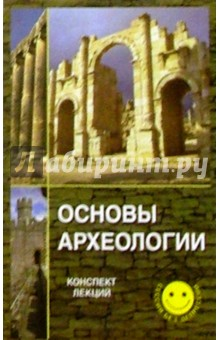 Бабаян Гаяне Основы археологии. Конспект лекций
