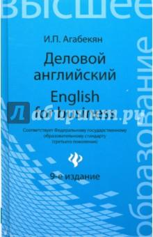 Агабекян Игорь Петрович Деловой английский