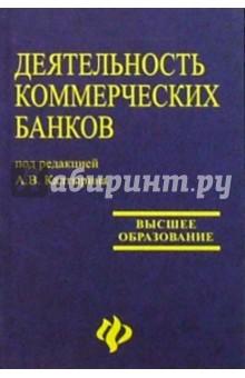 Калтырин А.В. Деятельность коммерческих банков: Учебное пособие