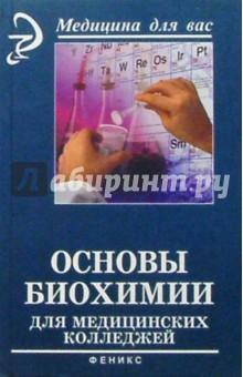 Пустовалова Лидия Михайловна Основы биохимии для медицинских колледжей (2-е изд.)