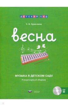 Музыка в детском саду. Весна. Репертуарный сборник (+CD)