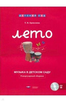 Музыка в детском саду. Лето. Репертуарный сборник (+CD)