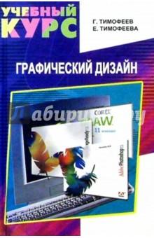 Тимофеева Е.В., Тимофеева Г.С. Графический дизайн