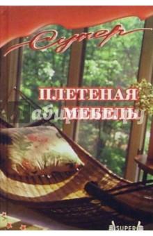 Антонов Эдуард Плетеная мебель