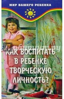 Барышева Т.А. Как воспитать в ребенке творческую личность?