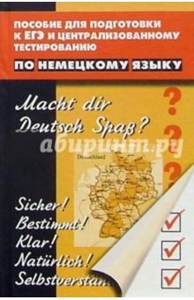 Пособие для подготовки к ЕГЭ и Централизованному тестированию по немецкому языку