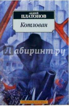 Платонов Андрей Платонович Котлован: Повесть
