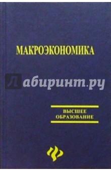 Кетова Н. Макроэкономика