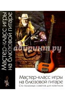 Мед Дэвид Мастер-класс игры на блюзовой гитаре: Сто полезных советов для новичков