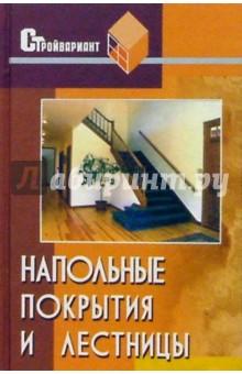 Напольные покрытия и лестницы