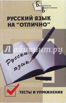 """Шнайдерман Лариса Русский язык на """"отлично"""". Тесты и упражнения"""