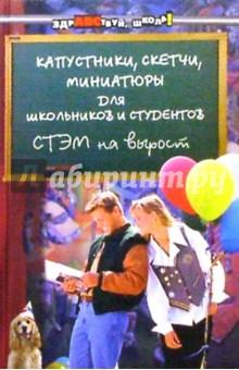 Коломейский Анатолий Михайлович Капустники, скетчи, миниатюры для школьников и студентов. СТЭМ на вырост