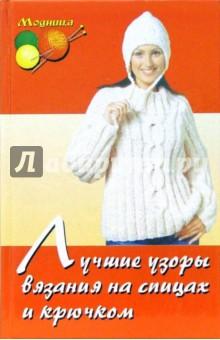 Балашова Мария Яковлевна Лучшие узоры вязания на спицах и крючком
