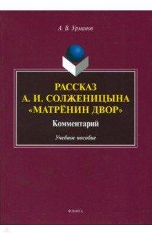 Рассказ А. И. Солженицына Матрёнин двор