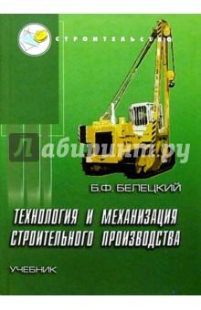 Технология и механизация строительного производства: Учебник. Изд. 3-е